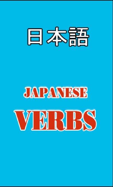 japanese-verbs-2